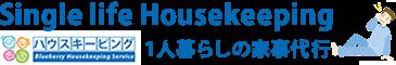 一人暮らしの家事代行 〜Single life Housekeeping〜